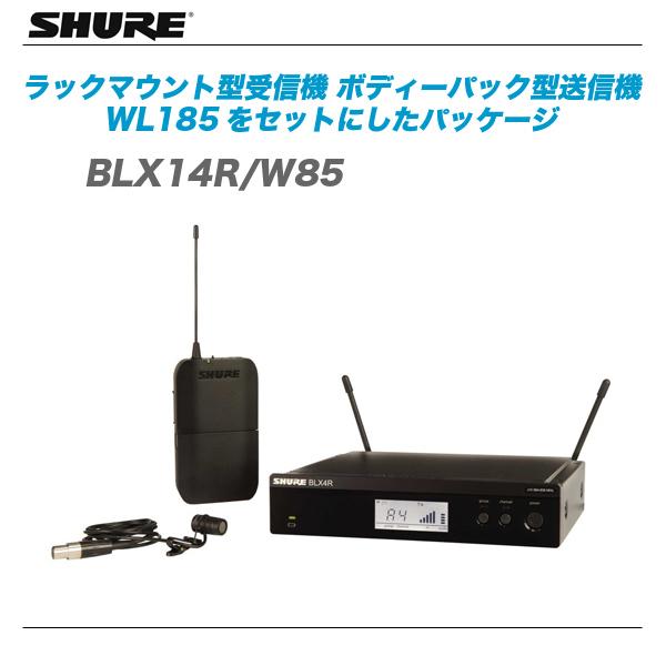 SHURE(シュアー)『BLX14R/W85』ラックマウント型受信機とボディーパック型送信機、ラべリア・マイクロホンWL185をセットにしたパッケージ【代引き手数料無料♪】