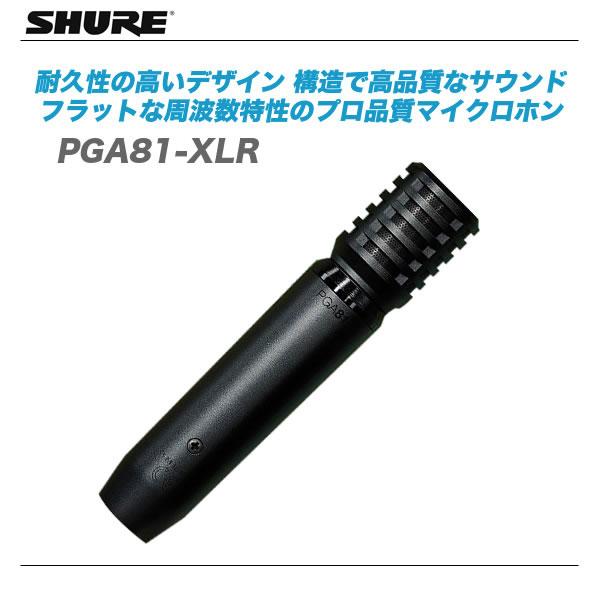 SHURE コンデンサー楽器用マイクロホン『PGA81-XLR』【代引き手数料無料♪】