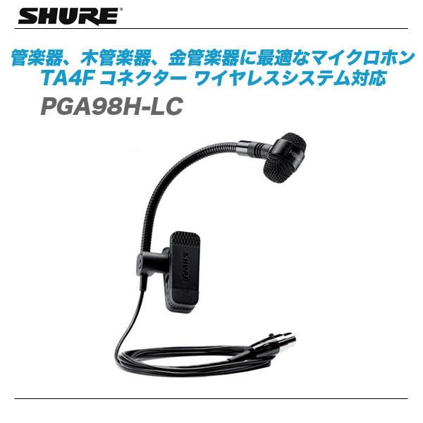 SHURE コンデンサー管楽器マイクロホン『PGA98H-LC』/ケーブル無し【代引き手数料無料♪】