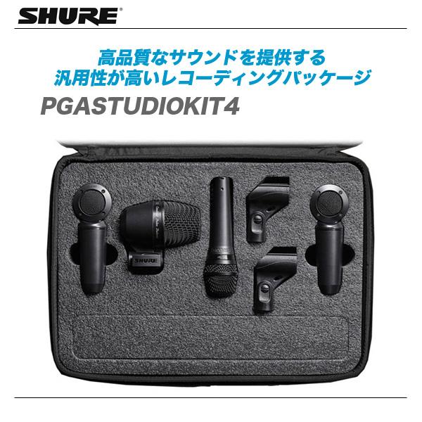 SHURE ドラム用マイクロホンキット『PGASTUDIOKIT4』【全国配送無料・代引き手数料無料♪】