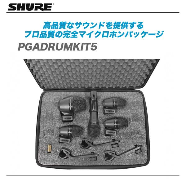 SHURE ドラム用マイクロホンキット『PGADRUMKIT5』【全国配送無料・代引き手数料無料♪】