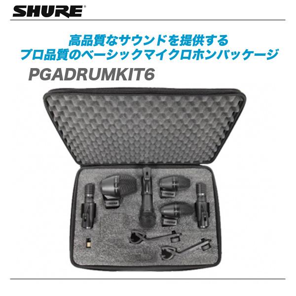 SHURE ドラム用マイクロホンキット『PGADRUMKIT6』【全国配送無料・代引き手数料無料♪】