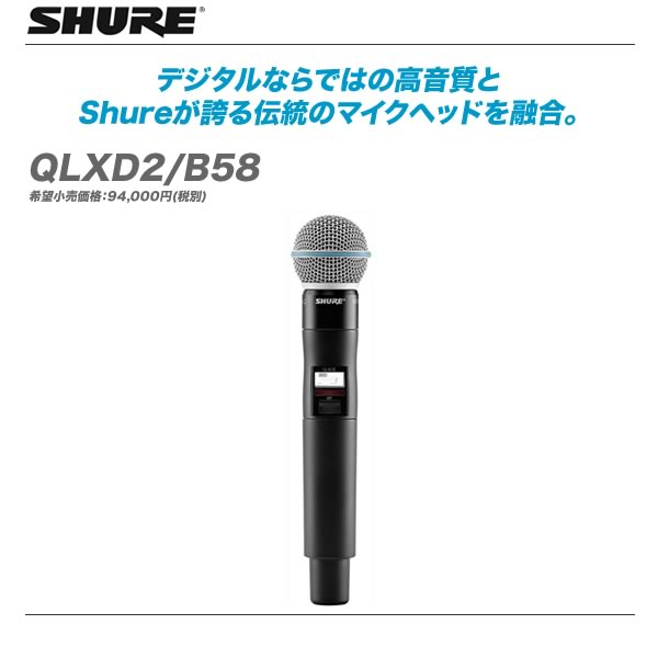 SHURE(シュアー)『QLXD2/B58』 デジタルならではの高音質とShureが誇る伝統のマイクヘッドを融合。【代引き手数料無料♪】