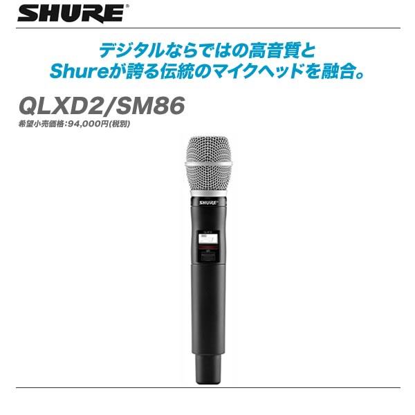 SHURE(シュアー)『QLXD2/SM86』 デジタルならではの高音質とShureが誇る伝統のマイクヘッドを融合。【代引き手数料無料♪】