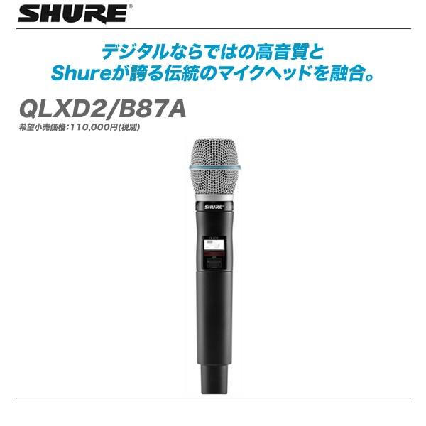 SHURE(シュアー)『QLXD2/B87A』 デジタルならではの高音質とShureが誇る伝統のマイクヘッドを融合。【代引き手数料無料♪】