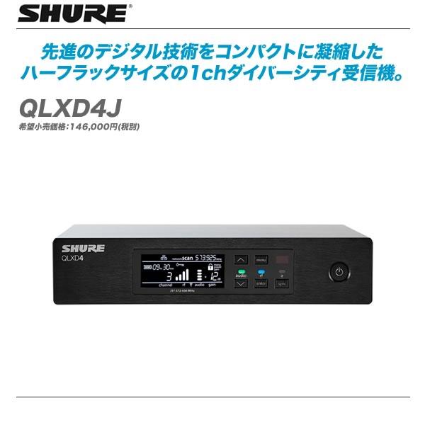 SHURE(シュアー)『QLXD4J』先進のデジタル技術をコンパクトに凝縮したハーフラックサイズの1chダイバシティー受信機。【代引き手数料無料♪】