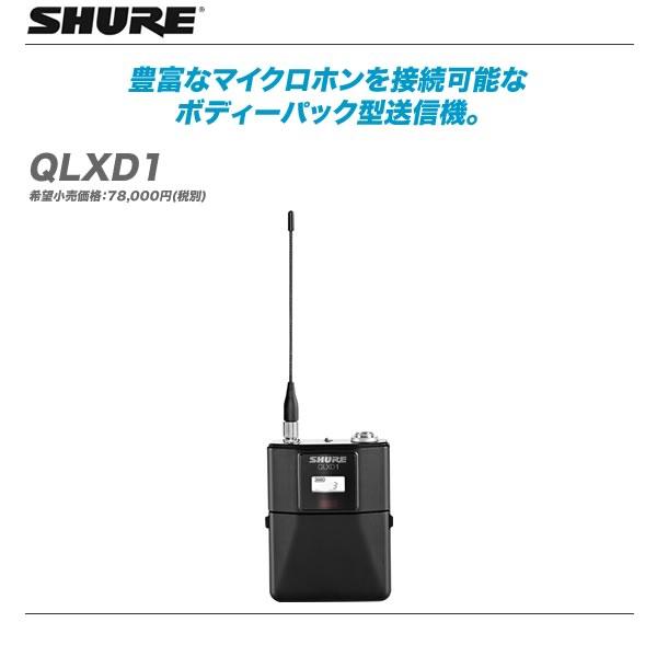 SHURE(シュアー)『QLXD1/B型』軽量ながらメタル製の筐体を採用し、高い剛性を獲得。豊富なマイクロホンを接続可能なボディーパック型送信機。【代引き手数料無料♪】