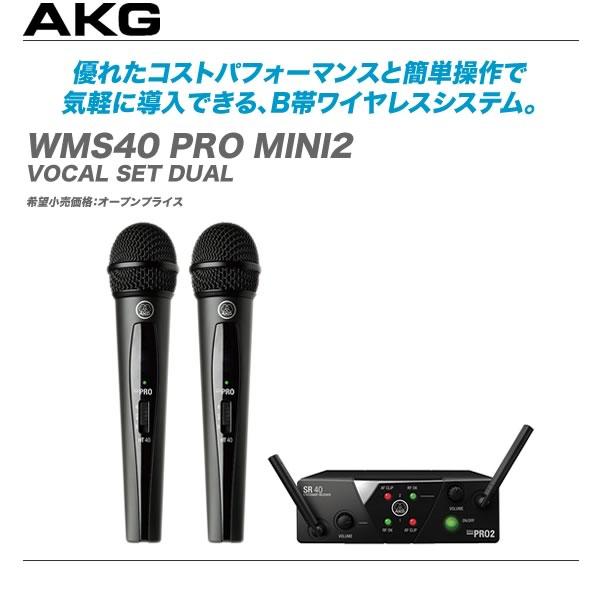 AKG(エーケージー)ワイヤレスシステム『WMS40 PRO MINI2 VOCAL SET DUAL』【代引き手数料無料♪】