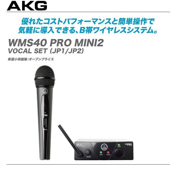 今季ブランド AKG(エーケージー)ワイヤレスシステム『WMS40 VOCAL PRO MINI VOCAL PRO SET』【代引き手数料無料♪】, 手作りアクセサリーパーツのニーナ:c082a63d --- neuchi.xyz