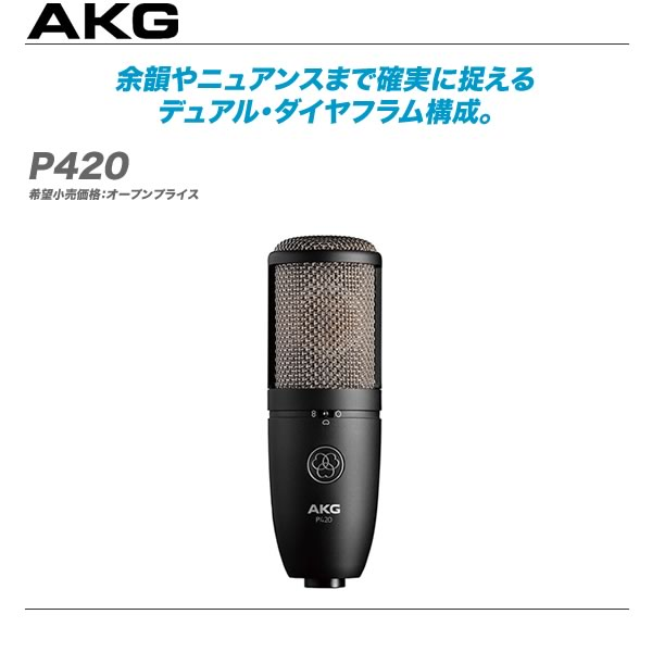 AKG(エーケージー)レコーディング用マイクロホン『P420』【全国配送料無料・代引き手数料無料!】