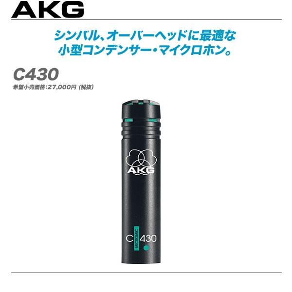 AKG エーケージー C430 シンバル 小型コンデンサー マイクロホン 代引き手数料無料 オーバーヘッドに最適な小型コンデンサー 新品■送料無料■ 新品 送料無料