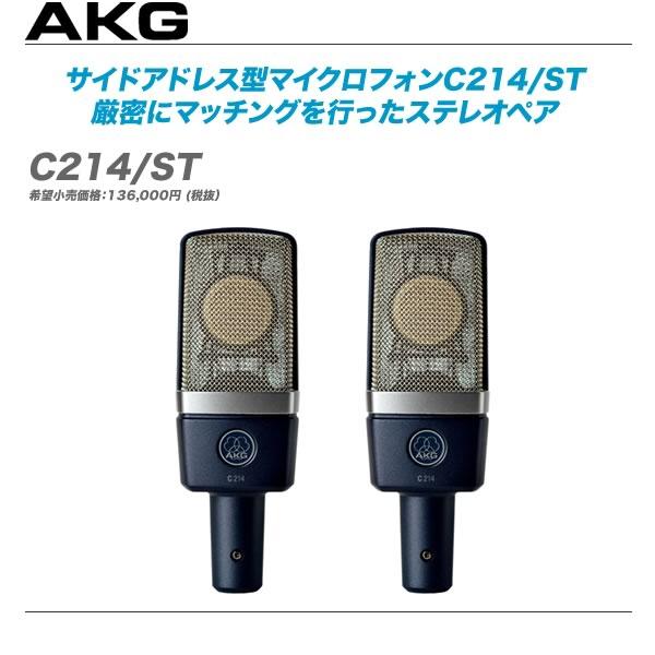 AKG コンデンサーマイク『C214』【全国配送無料/代引き手数料無料!】