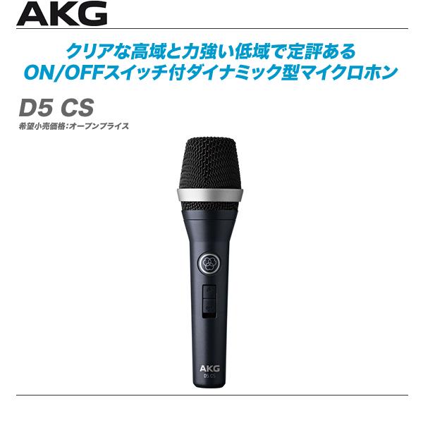 AKG(アーカーゲー)ダイナミックマイク『D-5CS』【代引き手数料無料♪】