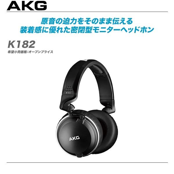 AKG エーケージー 信憑 [並行輸入品] K182 原音の迫力をそのまま伝える 代引き手数料無料 モニタリング用ヘッドホン 装着感に優れた密閉型モニターヘッドホン