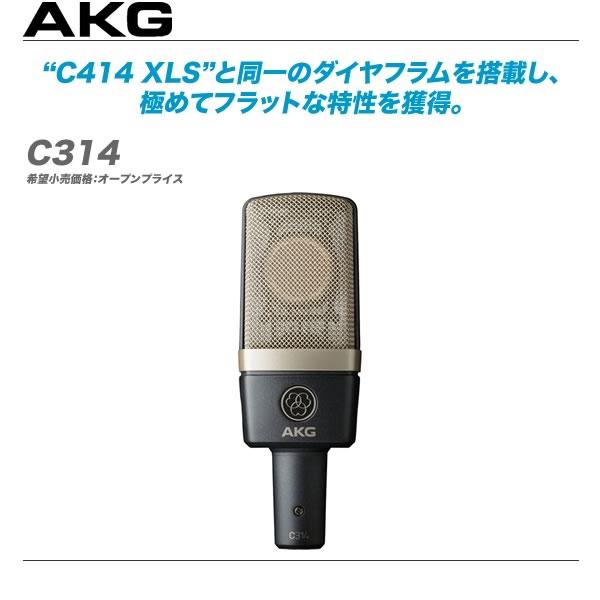 AKG(アーカーゲー)コンデンサーマイク『C 314』【全国配送無料/代引き手数料無料!】