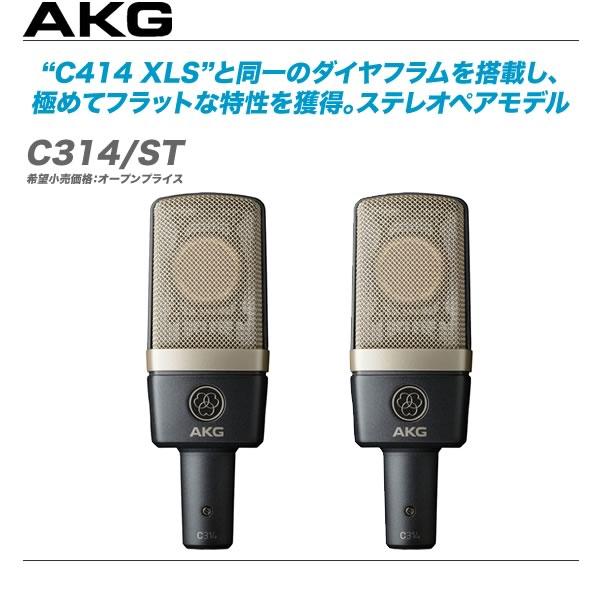 AKG(アーカーゲー)コンデンサーマイク/ステレオペア『C314/ST』【全国配送無料/代引き手数料無料!】