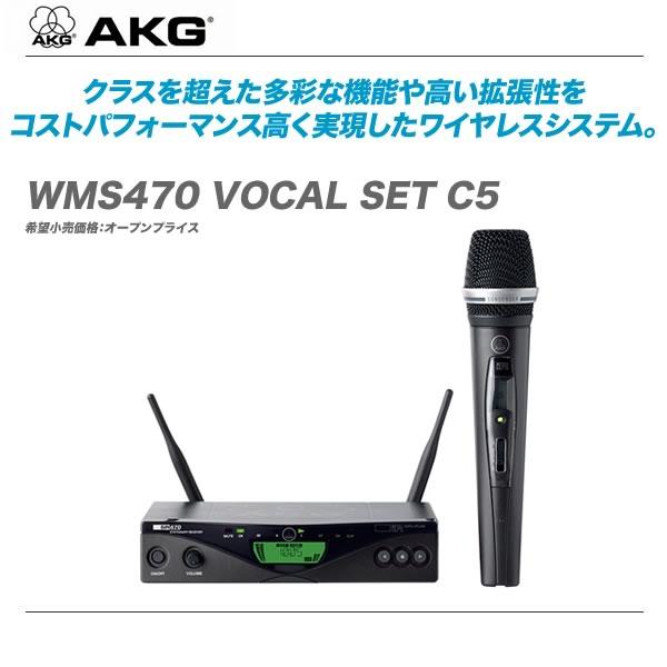 AKG(エーケージー)ワイヤレスシステム『WMS470 VOCAL SET C5』【代引き手数料無料♪】