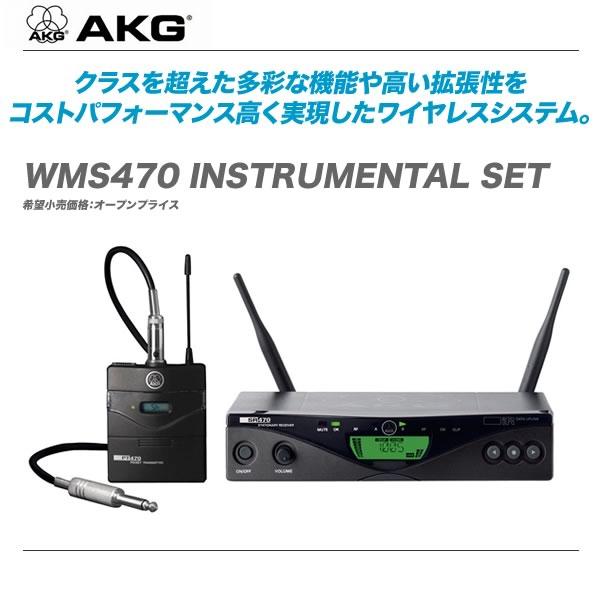 AKG(エーケージー)ワイヤレスシステム『WMS470 INSTRUMENTAL SET』【代引き手数料無料♪】