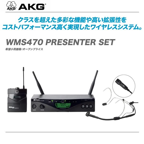 AKG(エーケージー)ワイヤレスシステム『WMS470 PRESENTER SET』【代引き手数料無料♪】