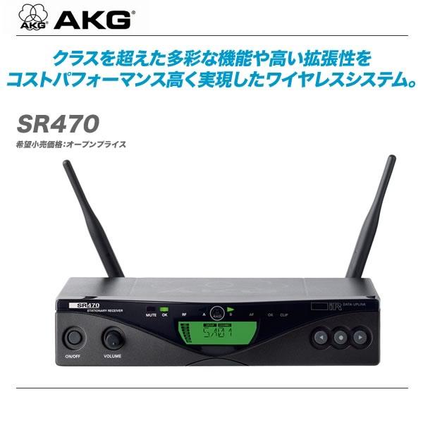 AKG(エーケージー)WMS470シリーズ用レシーバー『SR470』【代引き手数料無料♪】