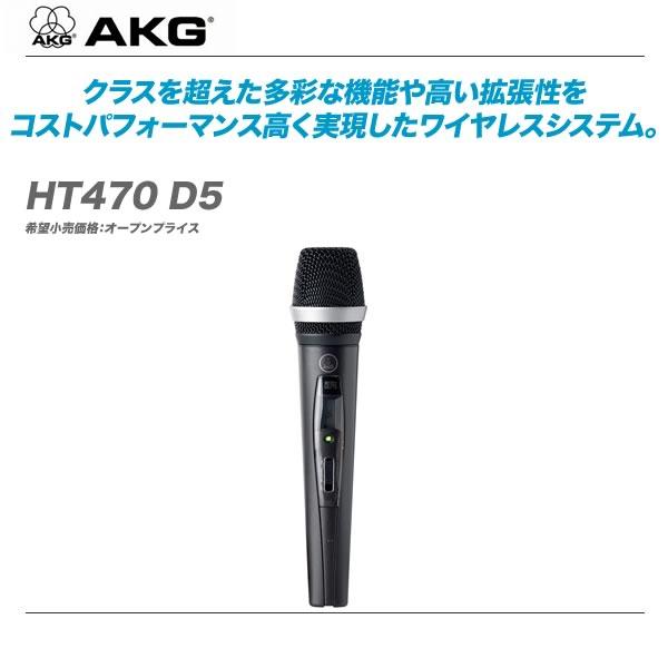 AKG(エーケージー)WMS470シリーズ用ンドヘルド型送信機『HT470 D5』【代引き手数料無料♪】