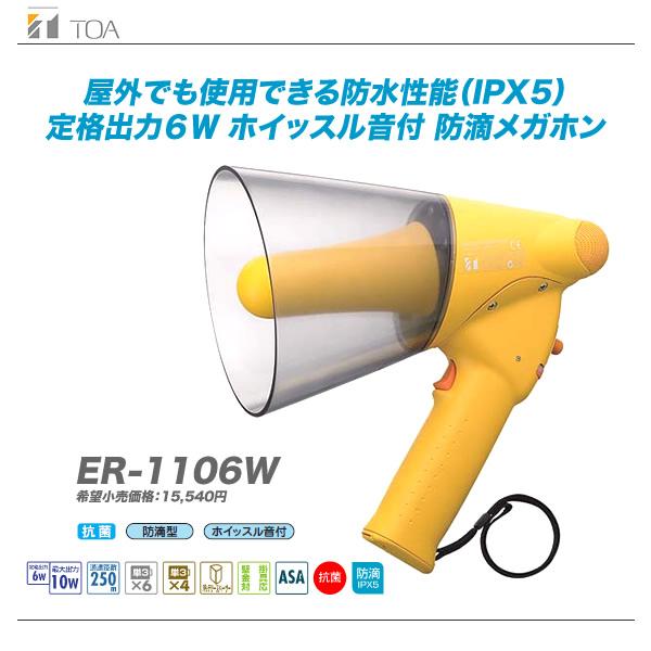 TOA 防水 コンパクト メガホン ER-1106W 【代引き手数料無料♪】