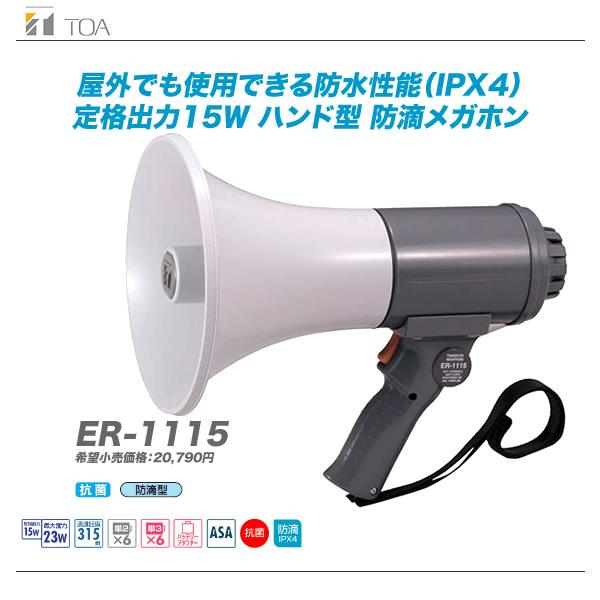 TOA 防水 コンパクト メガホン ER-1115【代引き手数料無料♪】