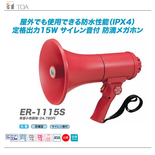 TOA 防水 コンパクト メガホン ER-1115S【代引き手数料無料♪】