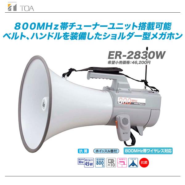 TOA ワイヤレス メガホン ER-2830W【沖縄含む全国配送料無料!】