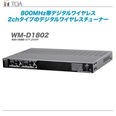TOA デジタルワイヤレスチューナー『WT-D1802』【沖縄・北海道含む全国送料無料!】【代引き手数料無料】