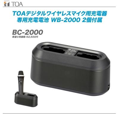 TOA デジタルワイヤレスマイク充電器『BC-2000』【沖縄・北海道含む全国送料無料!】【代引き手数料無料】