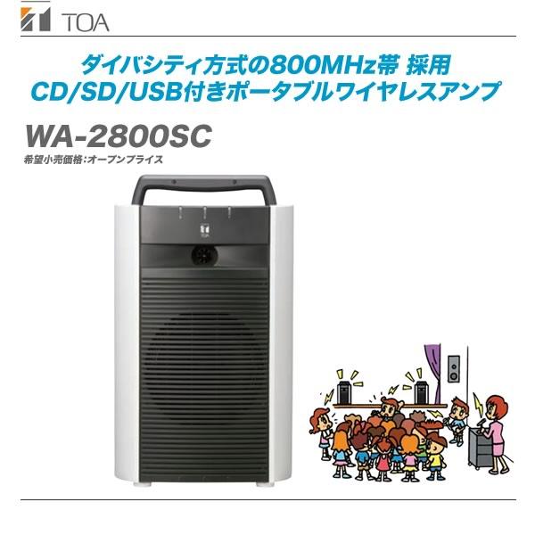 TOA ティーオーエー WA-2800SC ダイバシティ方式の800MHz帯 採用 CD ポータブルワイヤレスシステム 記念日 買取 代引き手数料無料 SD付き ポータブルワイヤレスアンプ USB 全国配送