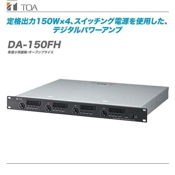 TOA(ティーオーエー)デジタルパワーアンプ『DA-150FH』【全国配送・代引き手数料無料】