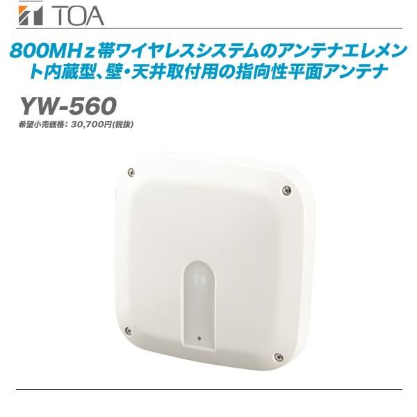 TOA(ティーオーエー)壁・天井取付用ワイヤレスアンテナ『YW-560』【代引き手数料無料】