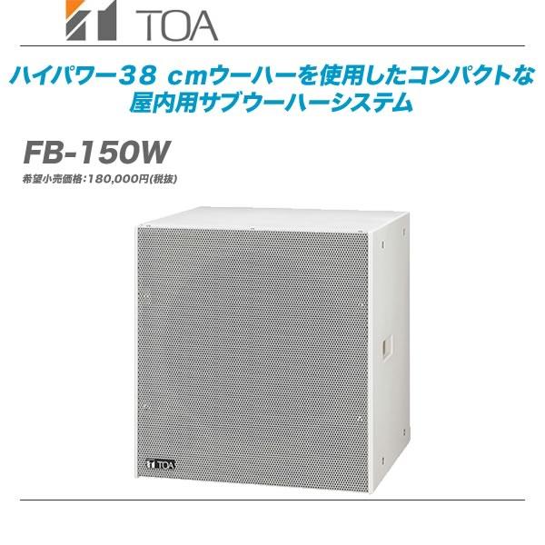 TOA(ティーオーエー)サブウーハーシステム『FB-150W』【代引き手数料無料】