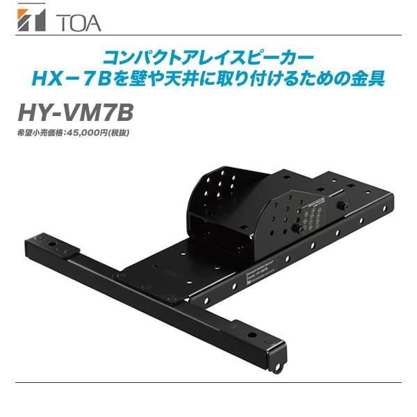 TOA(ティーオーエー)スピーカー取付金具『HY-VM7B』【代引き手数料無料】