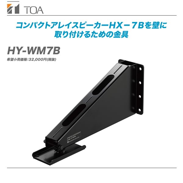 TOA(ティーオーエー)スピーカー壁取付金具『HY-WM7B』【代引き手数料無料】