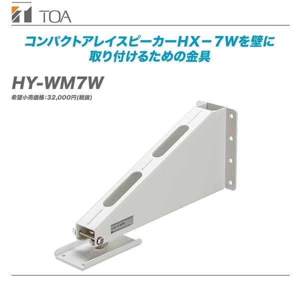 TOA(ティーオーエー)スピーカー壁取付金具『HY-WM7W』【代引き手数料無料】