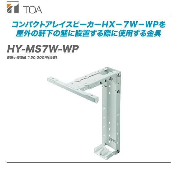 TOA(ティーオーエー)スピーカー軒下用壁取付金具 防滴型『HY-MS7W-WP』【代引き手数料無料】