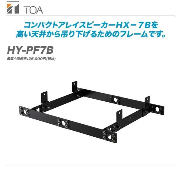 TOA(ティーオーエー)リギングフレーム『HY-PF7B』【代引き手数料無料】