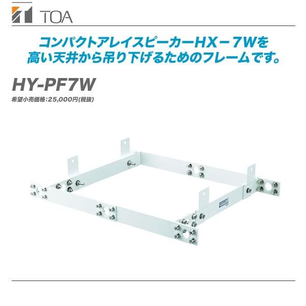 TOA(ティーオーエー)リギングフレーム『HY-PF7W』【代引き手数料無料】