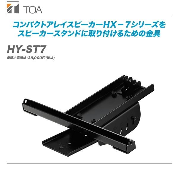 TOA(ティーオーエー)スピーカースタンド取付金具『HY-ST7』【代引き手数料無料】