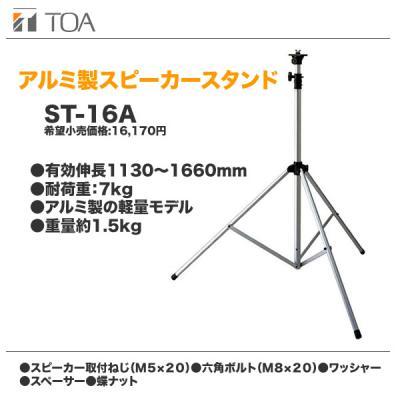 TOA(ティーオーエー)スピーカースタンド『ST-16A』【代引き手数料無料】