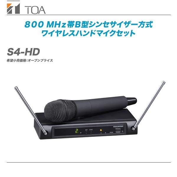 TOA(ティーオーエー)ワイヤレスハンドマイクセット『S4-HD』【代引き手数料無料】