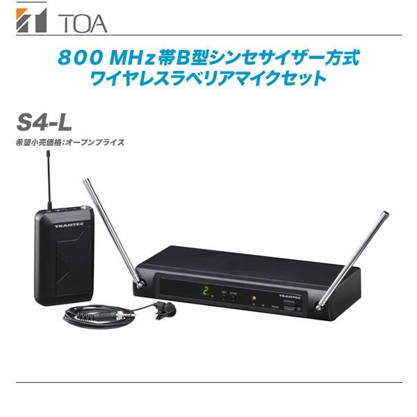 TOA(ティーオーエー)ワイヤレスラベリアマイクセット『S4-L』【代引き手数料無料】