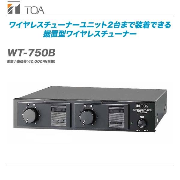 送料無料 TOA(ティーオーエー)ワイヤレスチューナー『WT-750B』【代引き手数料無料】, バッグファクトリー:70f8e54c --- canoncity.azurewebsites.net