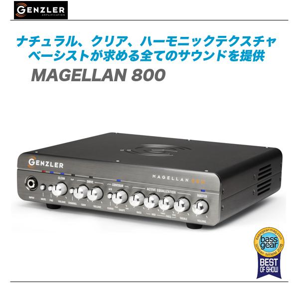 GENZLER(ゲンツラー)ベースヘッドアンプ『MAGELLAN 800』【全国配送無料・代引き手数料無料!】