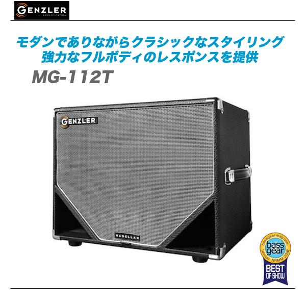 GENZLER(ゲンツラー)ベースキャビネット『MG-112T』【全国配送無料・代引き手数料無料!】