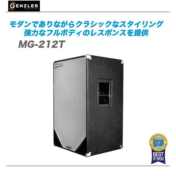 GENZLER(ゲンツラー)ベースキャビネット『MG-212T』【全国配送無料・代引き手数料無料!】