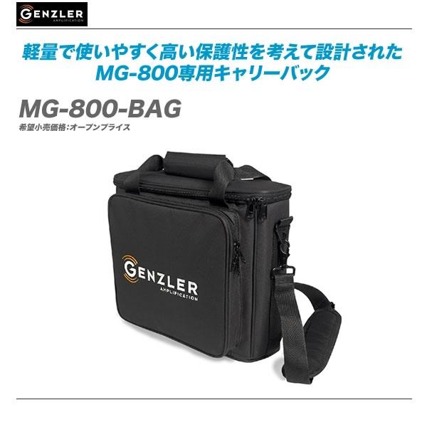 GENZLER(ゲンツラー)MG-800用キャリーバック『MG-800-BAG』【代引き手数料無料!】